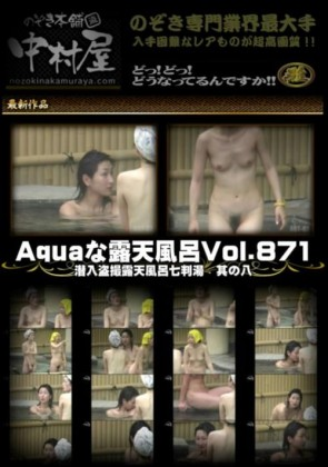 【無修正】 Aquaな露天風呂 Vol.871 潜入盗撮露天風呂七判湯 其の八