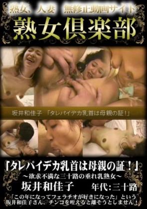 【無修正】 坂井和佳子 無修正動画「タレパイデカ乳首は母親の証!」