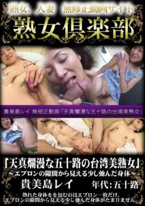 【無修正】 貴美島レイ 無修正動画「天真爛漫な五十路の台湾美熟女」