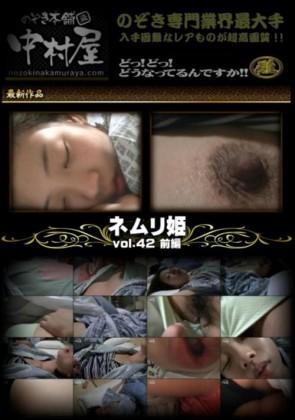 【無修正】 ネムリ姫 Vol.42 前編