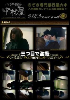 【無修正】 三つ目で盗撮 Vol.73