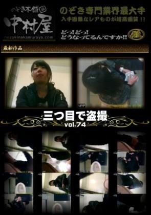 【無修正】 三つ目で盗撮 Vol.74