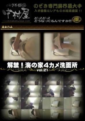 【無修正】 解禁 海の家4カメ洗面所 Vol.21