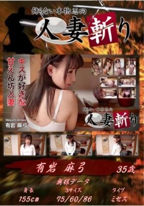 【無修正】 人妻斬り キスが好きな甘えん坊人妻 有岩麻弓
