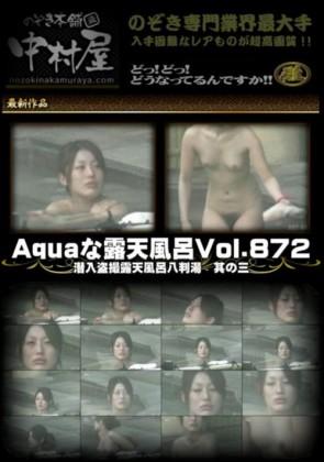 【無修正】 Aquaな露天風呂 Vol.872 潜入盗撮露天風呂八判湯 其の三