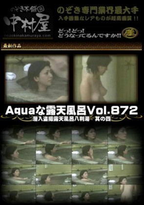 【無修正】 Aquaな露天風呂 Vol.872 潜入盗撮露天風呂八判湯 其の四