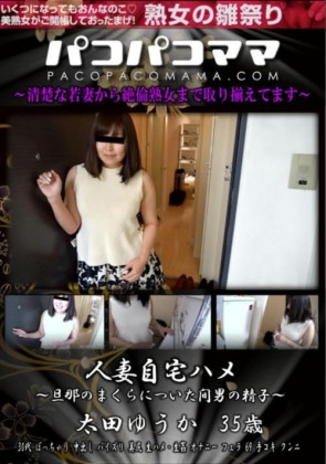【無修正】 パコパコママ 人妻自宅ハメ ~旦那のまくらについた間男の精子~ 太田ゆうか