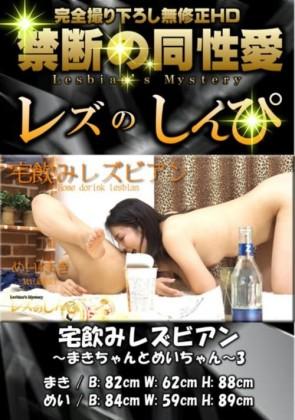 【無修正】 宅飲みレズビアン ~まきちゃんとめいちゃん~ 3