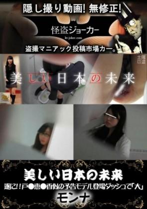【無修正】 美しい日本の未来 遂に!!戸●恵●香似の予告モデル登場ダッシュで「大」