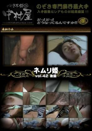 【無修正】 ネムリ姫 Vol.42 後編