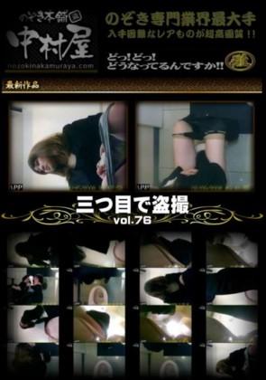 【無修正】 三つ目で盗撮 Vol.76