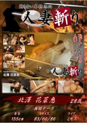 【無修正】 人妻斬り 恥ずかしがりやの人妻とホテルへ 北澤花菜恵