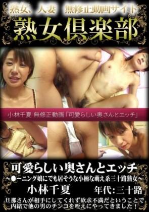 【無修正】 小林千夏 「可愛らしい奥さんとエッチ」