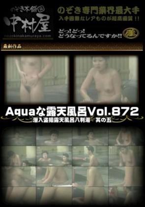 【無修正】 Aquaな露天風呂 Vol.872 潜入盗撮露天風呂八判湯 其の五