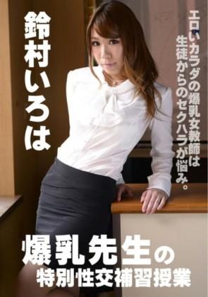 【無修正】 爆乳先生の特別性交補習授業 鈴村いろは