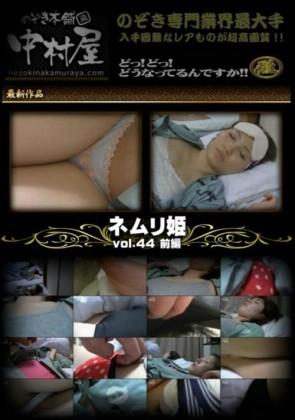 【無修正】 ネムリ姫 Vol.44 前編