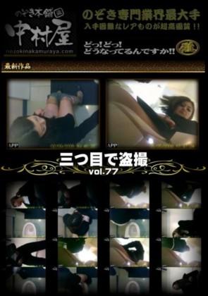 【無修正】 三つ目で盗撮 Vol.77