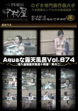 【無修正】 Aquaな露天風呂Vol.874 潜入盗撮露天風呂十判湯 其の二