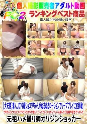 【無修正】 【大天使】素人JD19歳ショコラちゃんがぬるぬるローションでソーププレイに初挑戦