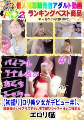 【無修正】 【初撮り】ロリ美少女がデビュー#1、経験極少バイブルでアナルまで遊びシャワーオナニ裸肌白