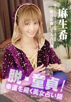 【無修正】 脱・童貞!幸運を招く美女占い師 麻生希