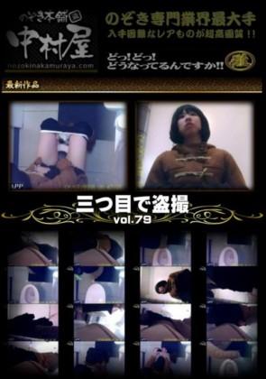 【無修正】 三つ目で盗撮 Vol.79