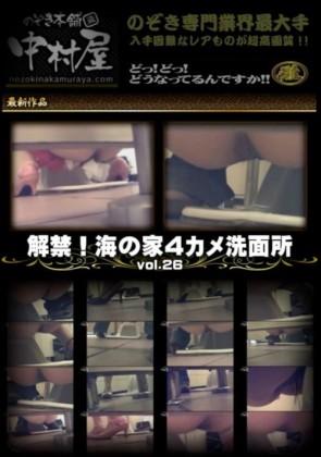 【無修正】 解禁 海の家4カメ洗面所 Vol.26