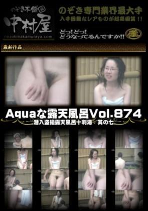 【無修正】 Aquaな露天風呂 Vol.874 潜入盗撮露天風呂十判湯 其の七