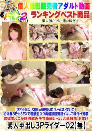 【無修正】 【3P中出し】S級Loli現役JD「いっぱい突いて」初体験3P生SEX おまけ マナ
