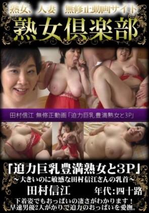 【無修正】 田村信江 無修正動画「迫力巨乳豊満熟女と3P」