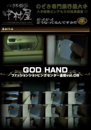 【無修正】 GOD HAND ファッションショッピングセンター盗撮 Vol.08