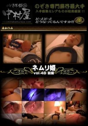 【無修正】 ネムリ姫 Vol.46 前編