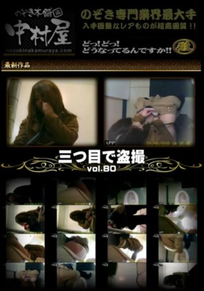【無修正】 三つ目で盗撮 Vol.80