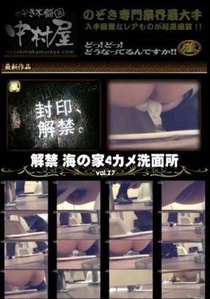 【無修正】 解禁 海の家4カメ洗面所 Vol.27