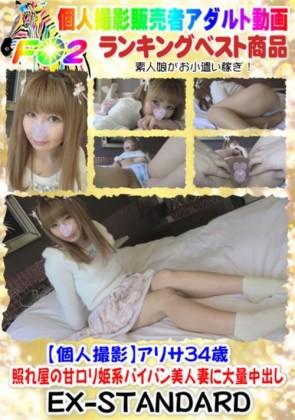 【無修正】 【個人撮影】アリサ34歳 照れ屋の甘口リ姫系パイパン美人妻に大量中出し