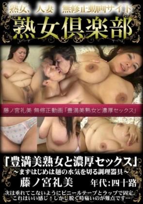 【無修正】 藤ノ宮礼美 「豊満美熟女と濃厚セックス」