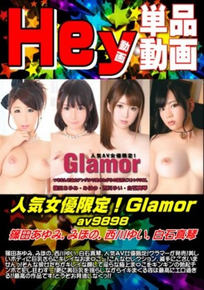 【無修正】 人気女優限定!Glamor