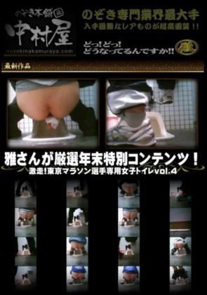 【無修正】 激走!東京マラソン選手専用女子トイレ Vol.4