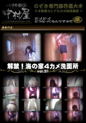 【無修正】 解禁 海の家4カメ洗面所 Vol.31