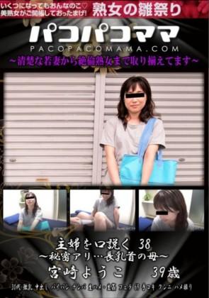 【無修正】 パコパコママ 主婦を口説く 38~秘密アリ…長乳首の母~ 宮崎ようこ