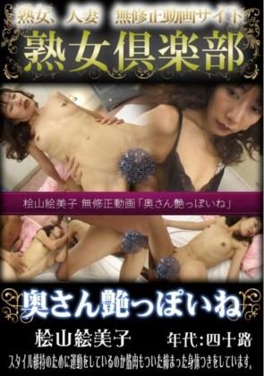 【無修正】 桧山絵美子 「奥さん艶っぽいね」