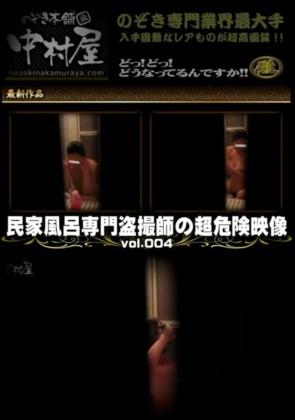 【無修正】 民家風呂専門盗撮師の超危険映像 Vol.004