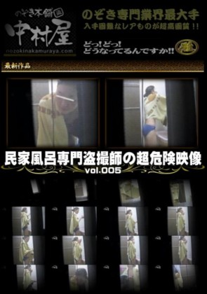【無修正】 民家風呂専門盗撮師の超危険映像 Vol.005
