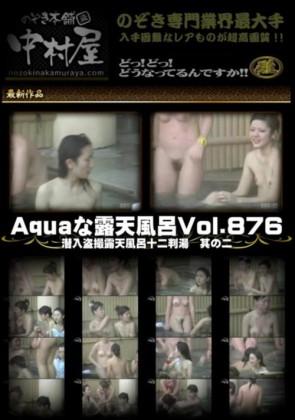 【無修正】 Aquaな露天風呂 Vol.876 潜入盗撮露天風呂十二判湯 其の二