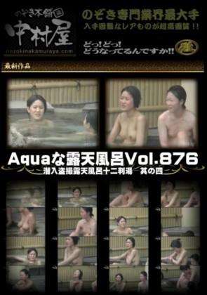 【無修正】 Aquaな露天風呂 Vol.876 潜入盗撮露天風呂十二判湯 其の四