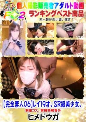 【無修正】 【完全素人06】レイ19才、SR級美少女、制服コス、緊縛熱蝋責め