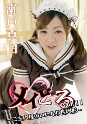【無修正】 メイどーる Vol.11 ご主人様のいいなり性人形 瀬戸真白