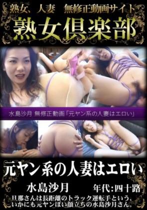 【無修正】 水島沙月 「元ヤン系の人妻はエロい」