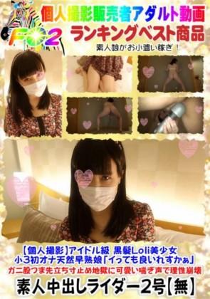 【無修正】 【個人撮影】アイドル級 黒髪Loli美少女 小3初オナ天然早熟娘 ぽぷら