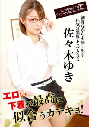 【無修正】 パンツを脱いでもメガネは外しません ~エロい下着が最高に似合うカテキョ!~佐々木ゆき